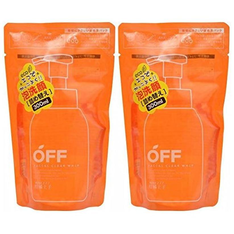 配管シットコムために柑橘王子 フェイシャルクリアホイップN レフィル 300ml ×2セット