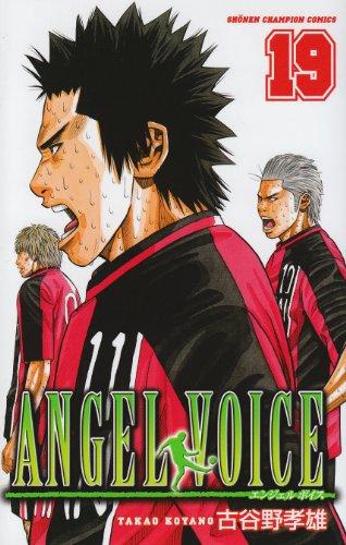 ANGEL VOICE 19 (少年チャンピオン・コミックス)