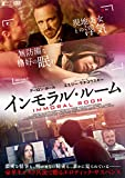 インモラル・ルーム[DVD]