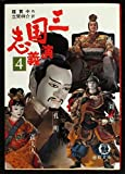 三国志演義 (4) (徳間文庫)