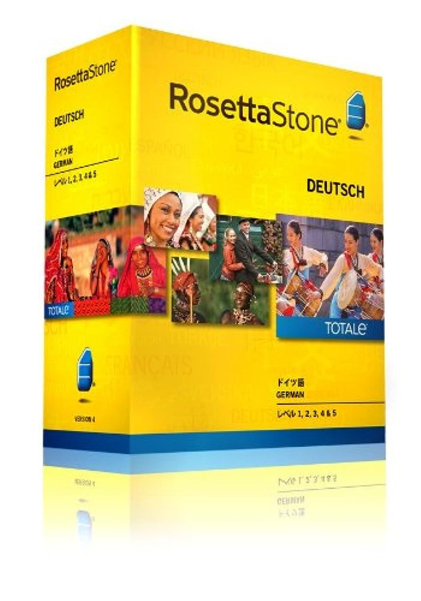 に対応順応性ドラゴンロゼッタストーン ドイツ語 レベル1、2、3、4&5セット v4 TOTALe オンライン15か月版