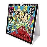 万年 日めくり大相撲八十二手 カレンダー 壁掛け卓上兼用 19×18cm