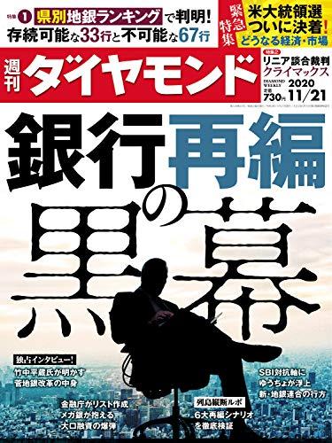 週刊ダイヤモンド 2020年11/21号 [雑誌]