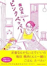 ピンクペッパー (1) (Feelコミックス)