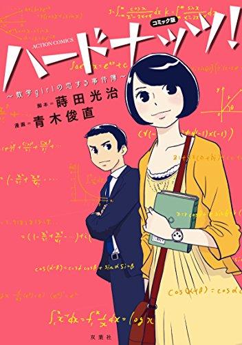 ハードナッツ! 数学girlの恋する事件簿 (アクションコミックス)