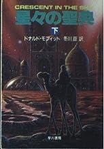 星々の聖典〈下〉 (ハヤカワ文庫SF)