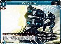 ゲートルーラー 2020GB01-052 アイアンストーム (ノーマル) 第1弾 ブースター 地球&異世界連合軍結成!