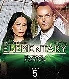 エレメンタリー ホームズ&ワトソン in NY シーズン5(トク選BOX) [DVD]