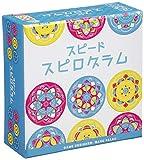 ホビージャパン スピード・スピログラム 日本語版 (1-4人用 15分 6才以上向け) ボードゲーム