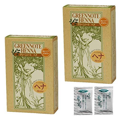 【セット】グリーンノートヘナ オレンジブラウン 100g×2個+【特典】グリーンノート自然葉シャンプー5mlサイズ×2個