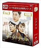 シグナル DVD-BOX1<シンプルBOX 5,000円シリーズ>[DVD]