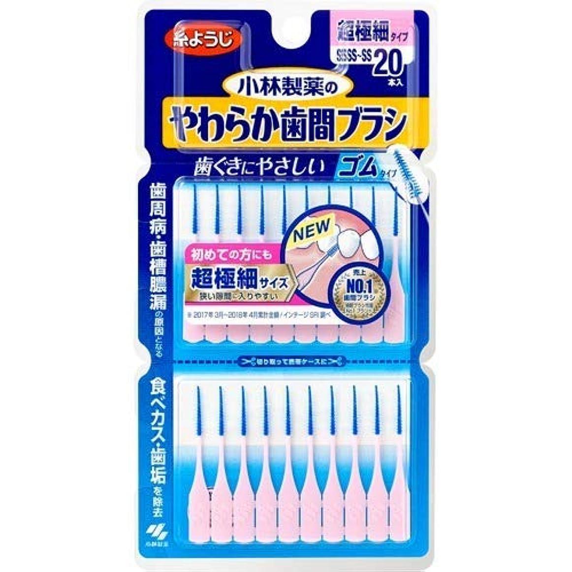 メガロポリスペインティング前書き小林製薬 やわらか歯間ブラシ SSSS~SSサイズ 20本入 超極細ゴムタイプ