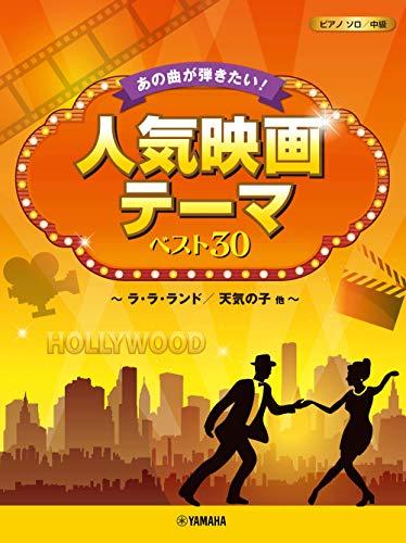 ピアノソロ あの曲が弾きたい! 人気映画テーマ ベスト30 ~ラ・ラ・ランド/天気の子 他~ (ピアノソロ/中級)