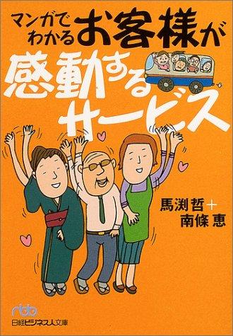マンガでわかる お客様が感動するサービス (日経ビジネス人文庫)