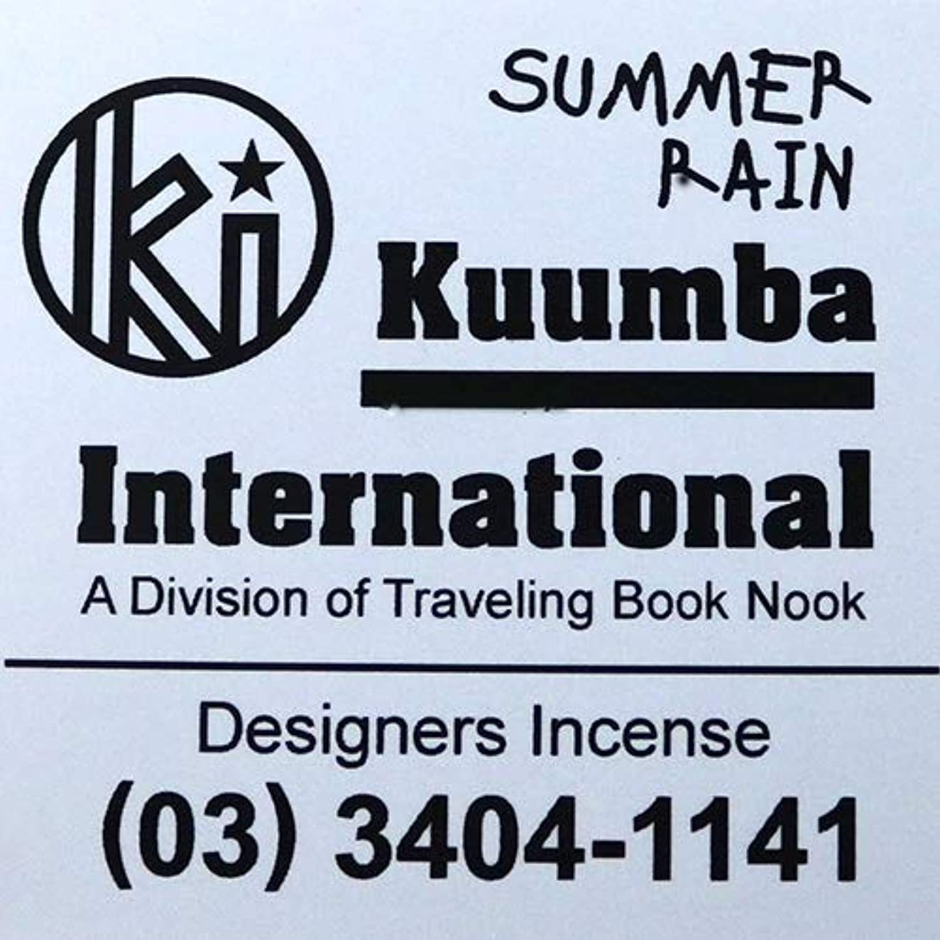彼の金曜日通り(クンバ) KUUMBA『incense』(SUMMER RAIN) (SUMMER RAIN, Regular size)