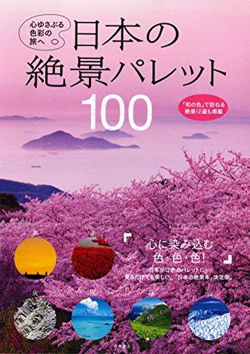 日本の絶景パレット100