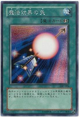 遊戯王/プロモーション/ゲーム付属カード/GB7-004 魔法効果の矢【ウルトラレア】