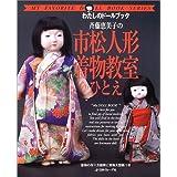 斉藤恵美子の市松人形着物教室ひとえ (わたしのドールブック)
