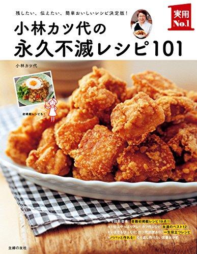 小林カツ代の永久不滅レシピ101 主婦の友実用No.1シリーズ