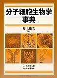 分子細胞生物学事典
