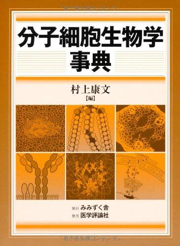 分子細胞生物学事典の詳細を見る