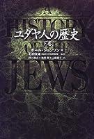 ユダヤ人の歴史〈下巻〉