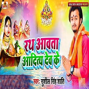 Rath Aawata Aadityadev Ke