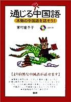 通じる中国語―本物の中国語を話そう! (<CD+テキスト>)