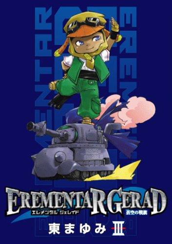 EREMENTAR GERAD -蒼空の戦旗- 3 (マッグガーデンコミック avarusシリーズ)