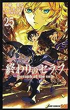 終わりのセラフ コミック 1-25巻セット