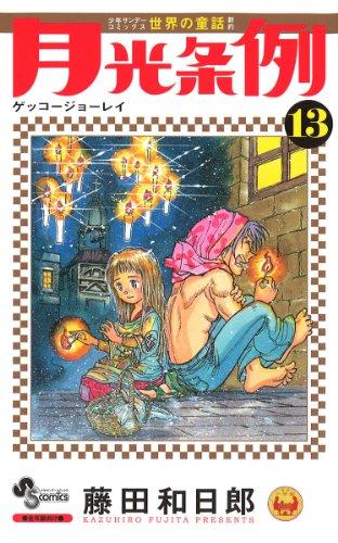 月光条例 13 (少年サンデーコミックス)