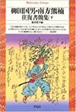 柳田国男・南方熊楠・往復書簡集〈下〉 (平凡社ライブラリー)