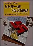 ヒトラーをやじり倒せ―第三帝国のカリカチュア