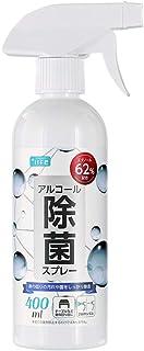 プラスライフ アルコール除菌スプレー ヒアルロン酸Na配合 大容量 400ml
