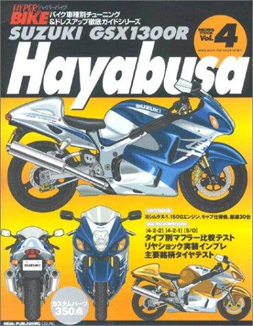 ハイハ゜ーハ゛イク VOL.4 Suzuki GSX1300R Hayabusa (バイク車種別チューニング&ドレスアップ徹底ガイド) (News mook―ハイパーバイク)