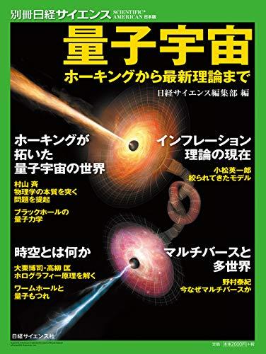 量子宇宙 ホーキングから最新理論まで (別冊日経サイエンス229)