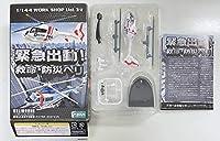 デカール欠落 F-toys エフトイズ ヘリボーンコレクション EXTRA EPITION 1/144 緊急出動!救命・防災ヘリ 1. EC135 ドクターヘリ