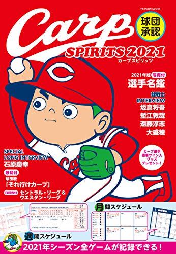 球団承認 Carp SPIRITS【カープスピリッツ】 2021 (タツミムック)