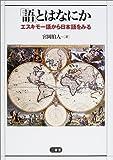 「語」とはなにか―エスキモー語から日本語をみる