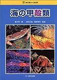 海の甲殻類 (ネイチャーガイド)