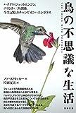 鳥の不思議な生活: ハチドリのジェットエンジン、ニワトリの三角関係、全米記憶力チャンピオンVSホシガラス