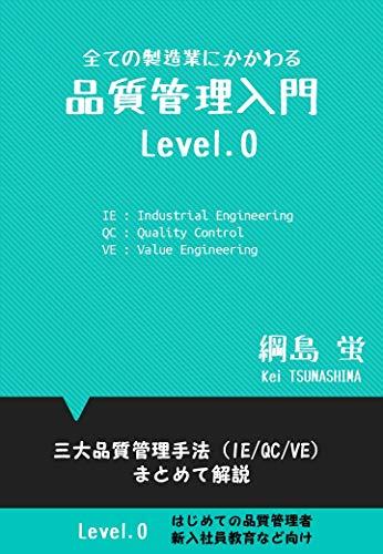 全ての製造業にかかわる品質管理入門 Level.0: はじめての品質管理者、新入社員教育など向け
