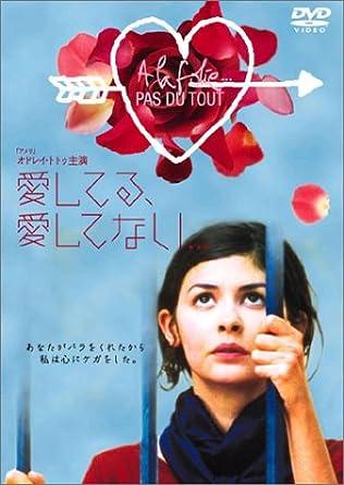 愛してる、愛してない... [DVD]