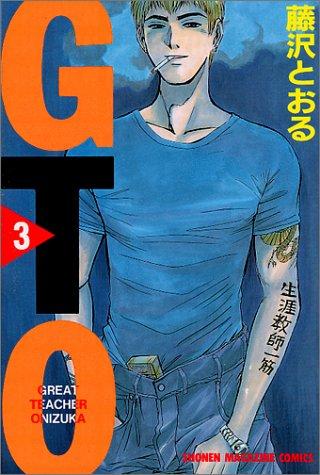 GTO(3) (講談社コミックス)の詳細を見る