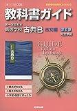 教科書ガイド 高校国語 第一学習社版 古典B古文編第II章(教科書番号328)