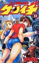 史上最強の弟子ケンイチ (12) (少年サンデーコミックス)