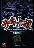 サーキットの狼 (16) (MCCコミックス)