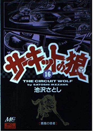 サーキットの狼 (16) (MCCコミックス)の詳細を見る