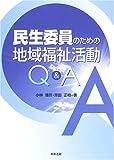 民生委員のための地域福祉活動Q&A