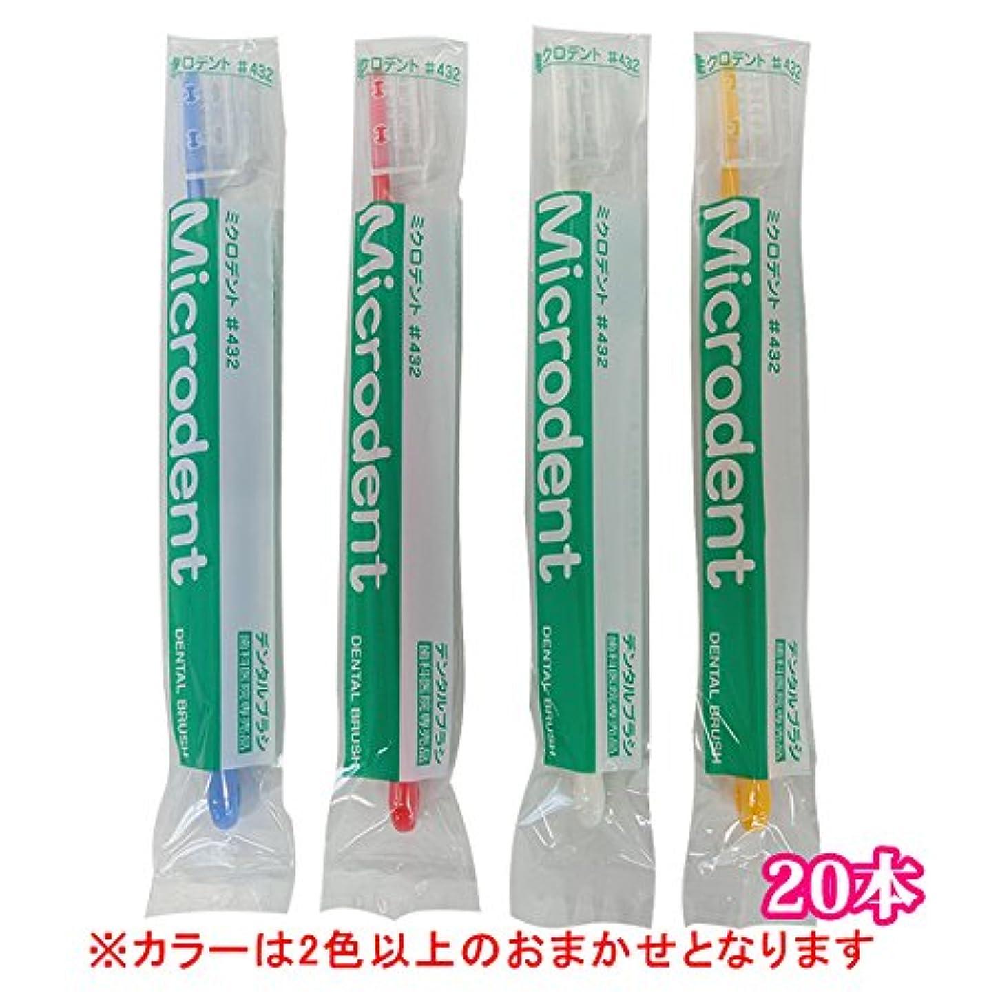 ポータブル欺弱い白水貿易 ミクロデント(Microdent) 20本 (#432)
